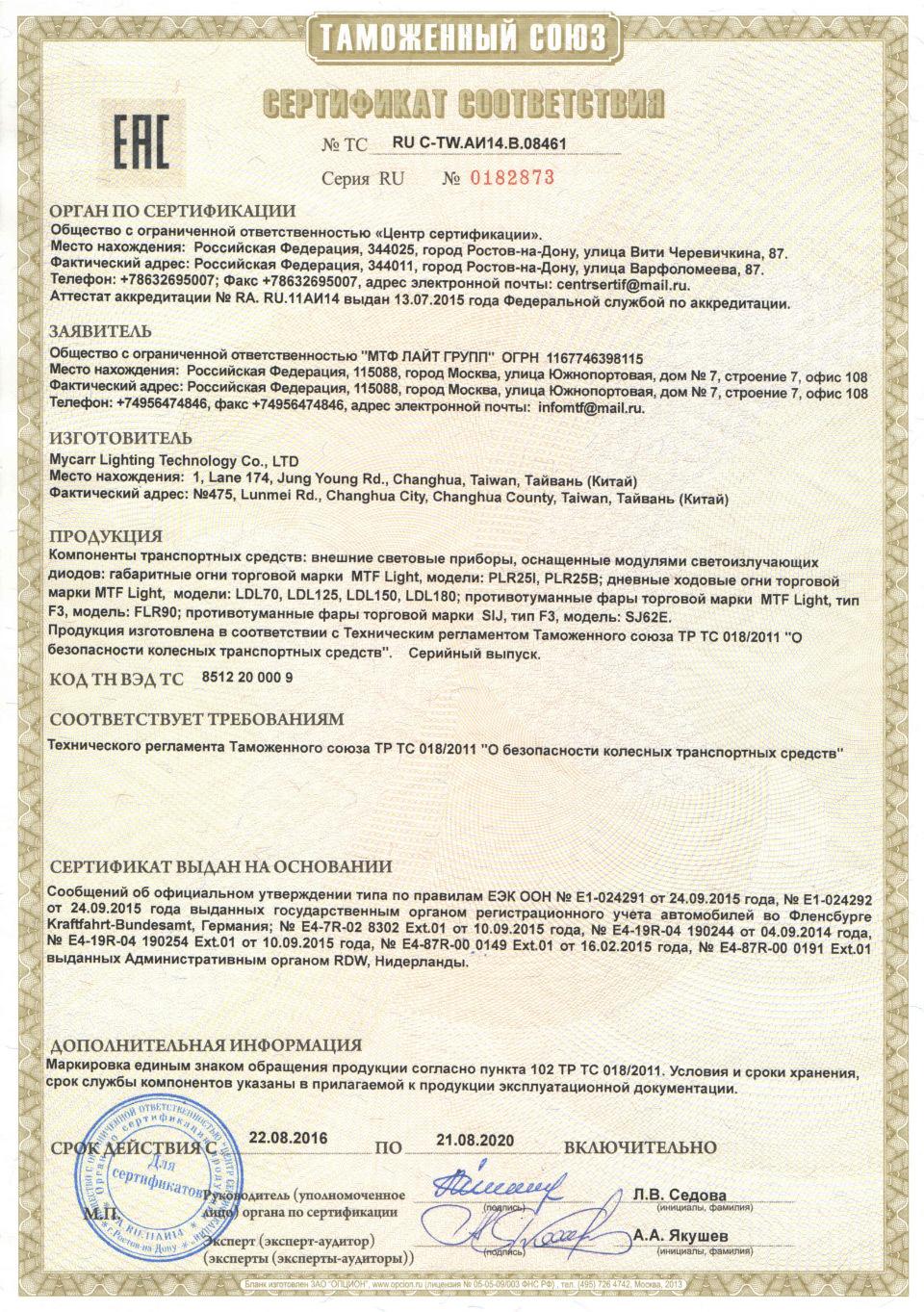 Сертификация лампочек iaf сертификация