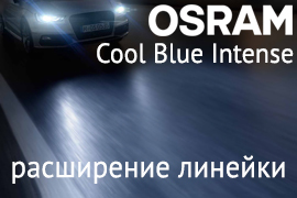 Расширение линейки Osram Cool Blue Intense
