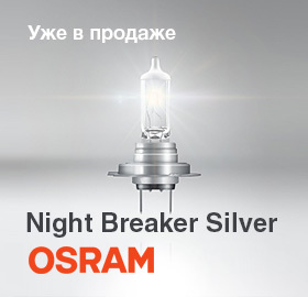 Osram Night Breaker Silver (+100%) уже в продаже