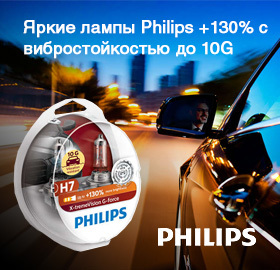 Новые лампы X-TremeVision Philips +130% G-force