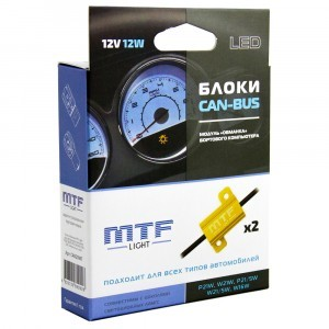 Обманки MTF-Light Canceller CAN-BUS 12W - CAN20WT