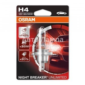 Osram H4 Night Breaker Unlimited (+110%) - 64193NBU-01B (блистер)