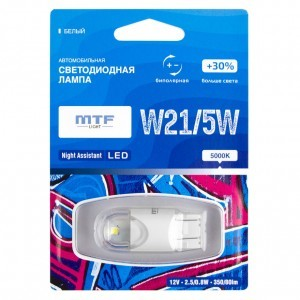 MTF-Light W21/5W Night Assistant - NW21/5WW (хол. белый)